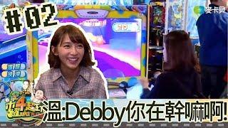 木曜四超玩(溫妮泱泱)20180412 2 溫:Debby你在幹嘛阿!