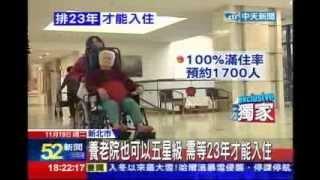 中天新聞》養老院服務媲美五星飯店! 吸引外國取經