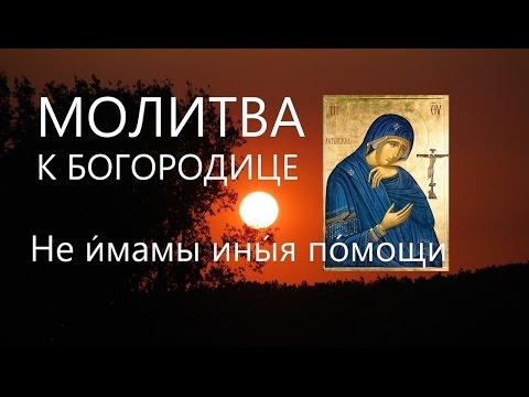 Молитва ко Пресвятой Богородице Царице моя Преблагая.Поём вместе