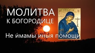 Молитва ко Пресвятой Богородице Царице моя Преблагая  Поём вместе