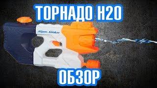 Обзор Бластера Нёрф Торнадо H2O Супер сокер | Overview of the Bluster Nerf Tornado H2O Super Soaker