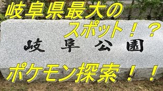 ポケモンGO岐阜県では最大の穴場!?ミニリュウが出ると聞いたので、岐阜公園付近でポケモン探索をしてみた