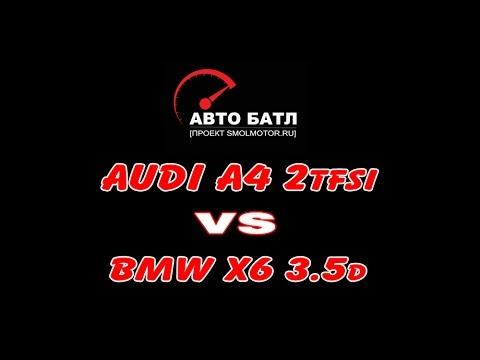 Заезд Ауди А4 (2.0TFSI) и BMW X6 3.5d