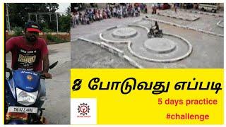 how to put 8 in bike in tamil   8 poduvathu eppadi in tamil
