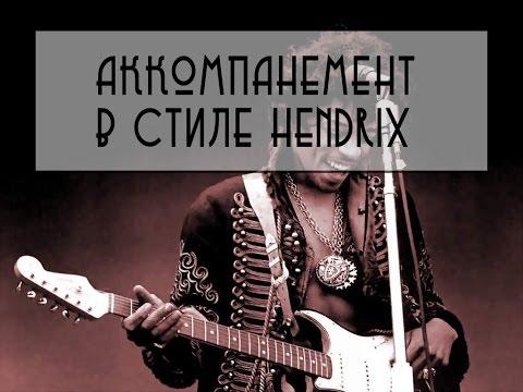 Паттерны в стиле Hendrix