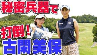 ゴルフ歴6ヶ月で元賞金女王に勝利!?古閑美保