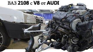 ВАЗ-2108 с мотором V8 и подвеской AUDI