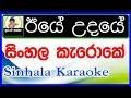 Iye Udaye Karaoke With Lyrics ( Without Voice Tracks )