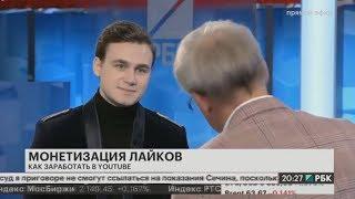 СОБОЛЕВ - ОБ УСПЕХЕ И ЗАРАБОТКАХ ВИДЕОБЛОГЕРА / ЭФИР РБК
