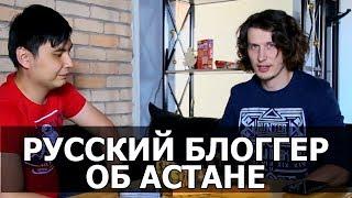 Блоггер рассказал правду об Астане