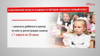 В Московской области изменился порядок записи в первый класс