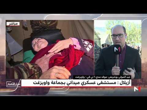 العرب اليوم - أجواء يوميات المستشفى العسكري الميداني في بواويزغت