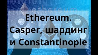 Ethereum. Casper шардинг и Constantinople. Курс доллар биткоин