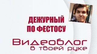 Дежурный по Фестос Выпуск 2 Вокал