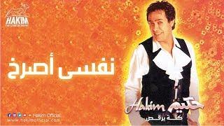 تحميل و مشاهدة Hakim - Nefsy Asrokh / حكيم - نفسى أصرخ MP3