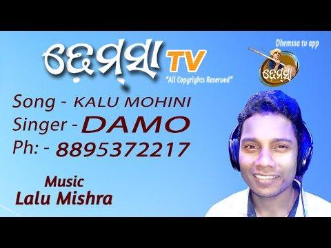 KALU MOHINI   dhemssa tv app