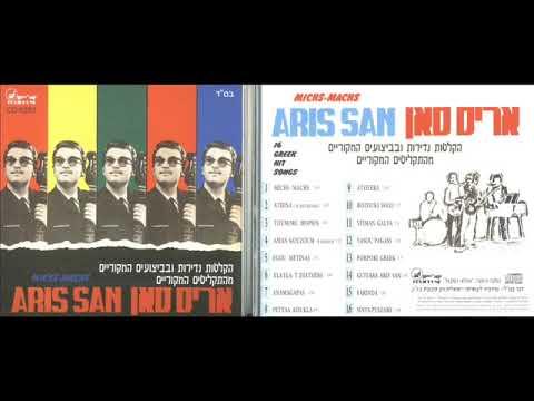 אריס סאן  Porpori Greek