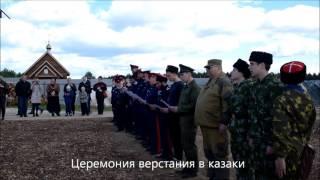 28 05 2017 В гостях у братьев казаков Мытищинского хуторского казачьего общества