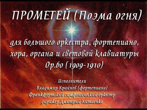Скрябин Прометей