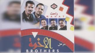 فرقة الأخوة - بترحل تحميل MP3