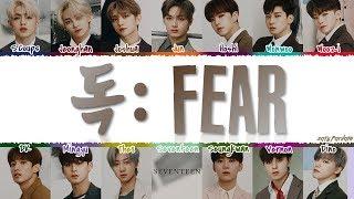 SEVENTEEN (세븐틴) - '독 : Fear' Lyrics [Color   - YouTube