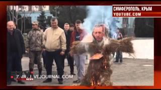 В Крыму сожгли чучело Эрдогана