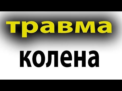 Как лечить травму колена. Кровь в суставе у ребенка#малиновский