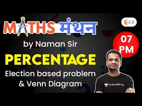 7:00 PM - All SSC Exams | Maths Marathon by Naman Agarwal | Percentage (Election Based Problem)