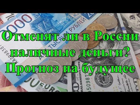 Отменят ли в России наличные деньги? Прогноз на будущее.
