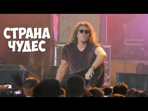 Сергей Галанин и гр. СерьГа - Страна чудес, Владивосток, 2019.