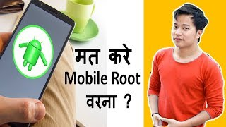 Root or Not ? Advantage & Disadvantage of rooting  | My Opinion