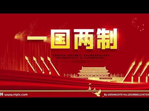"""【李肃VS李毅】《""""一国两制""""的新时代大考:台湾统一、香港制暴与澳门示范的联动之策》"""