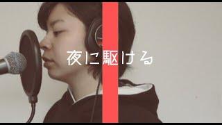 【フル】夜に駆ける / YOASOBI Covered by 坂尻あい
