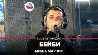 Миша Марвин   Бэйби (#LIVE Авторадио)