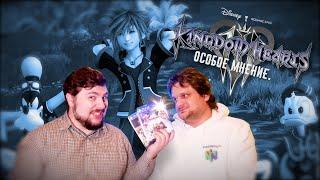 Kingdom Hearts 3. Особое Мнение.