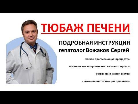 Лечение гепатоза печени народными