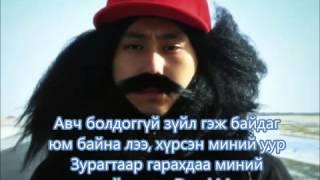 Бор арьст Гамп (үгтэй) Rokit Bay - Bor Arist Gump (lyrics)