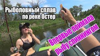 Река Остёр. Девушка впервые поймала рыбу! Рыбалка спиннингом на малой реке.
