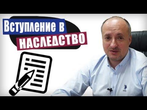 Вступление в наследство в Украине после смерти собственника имущества, по завещанию и по закону