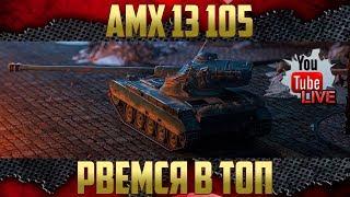 AMX 13 105 - Рвемся в ТОП   Урон+Свет