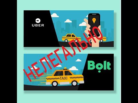 Работа в uber и болт как получить лицензию на такси