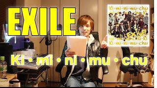 『歌い方シリーズ』EXILE Ki・mi・ni・mu・chu