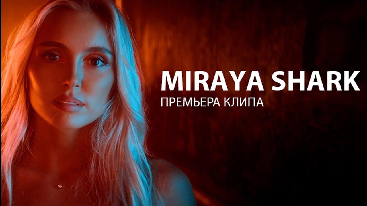 Miraya Shark — Закаты цвета Фанты