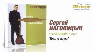 Сергей Наговицын - Возле дома (Audio)