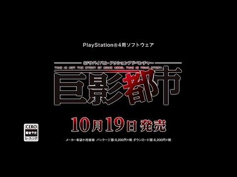 PS4《巨影都市》PV第一彈公開
