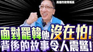 面對罷韓他沒在怕!高雄市教育局長吳榕峯背後的故事令人震驚!(側拍)-比特王出任務專訪
