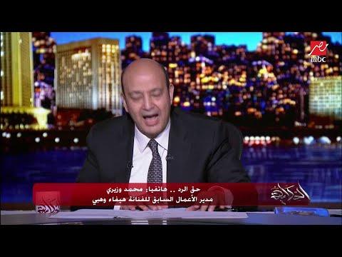 """""""أنا مش بطلجي""""..محمد وزيري ينفي تهديده هيفاء وهبي"""