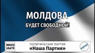 Бандитский режим захватил страну. Он разоряет Молдову и уничтожает все на своем пути!