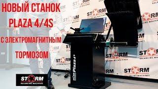 Балансировочный станок СТОРМ Plaza-4S автоматический от компании AVTO-PLAN - видео