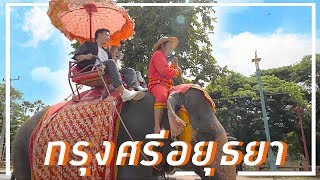 Bearhug's Trip: In Love With Ayutthaya When Love Destiny Is Almost Out!